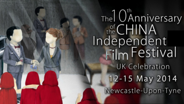 10th China Indie Film Fest
