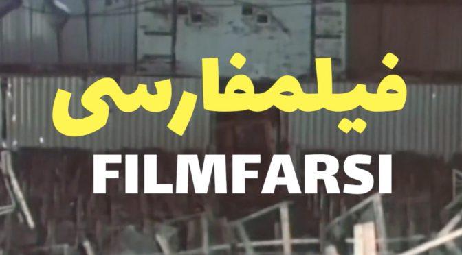 Filmfarsi Interview: Ehsan Khoshbakht